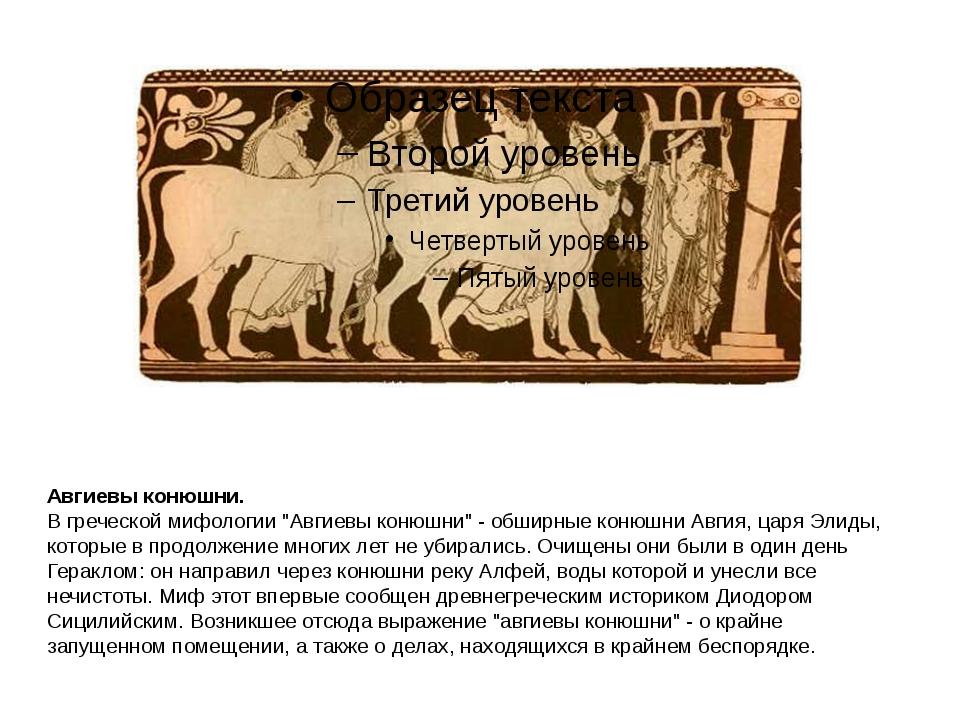 """Авгиевы конюшни. В греческой мифологии """"Авгиевы конюшни"""" - обширные конюшни А..."""