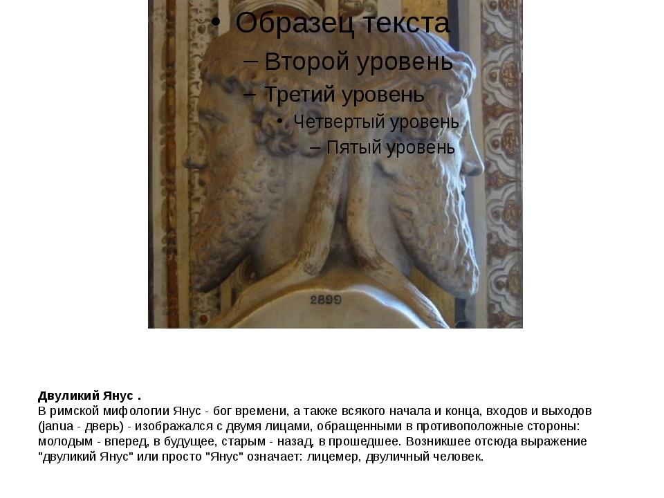 Двуликий Янус . В римской мифологии Янус - бог времени, а также всякого начал...