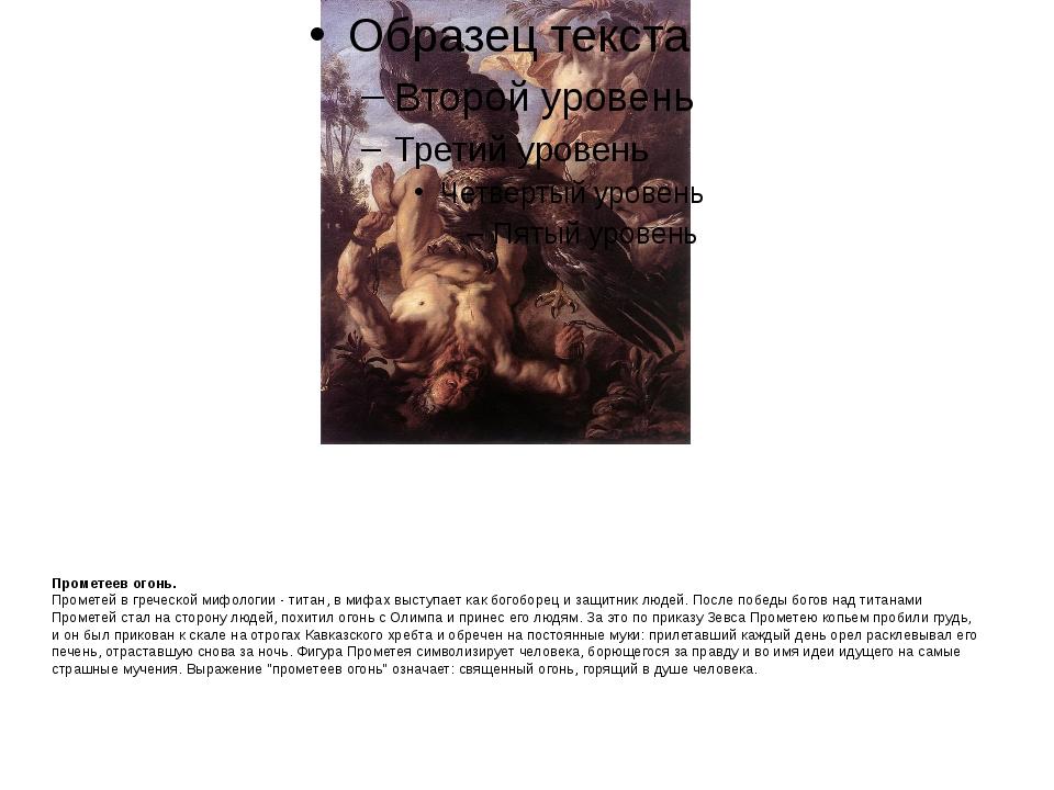 Прометеев огонь. Прометейв греческой мифологии - титан, в мифах выступает ка...