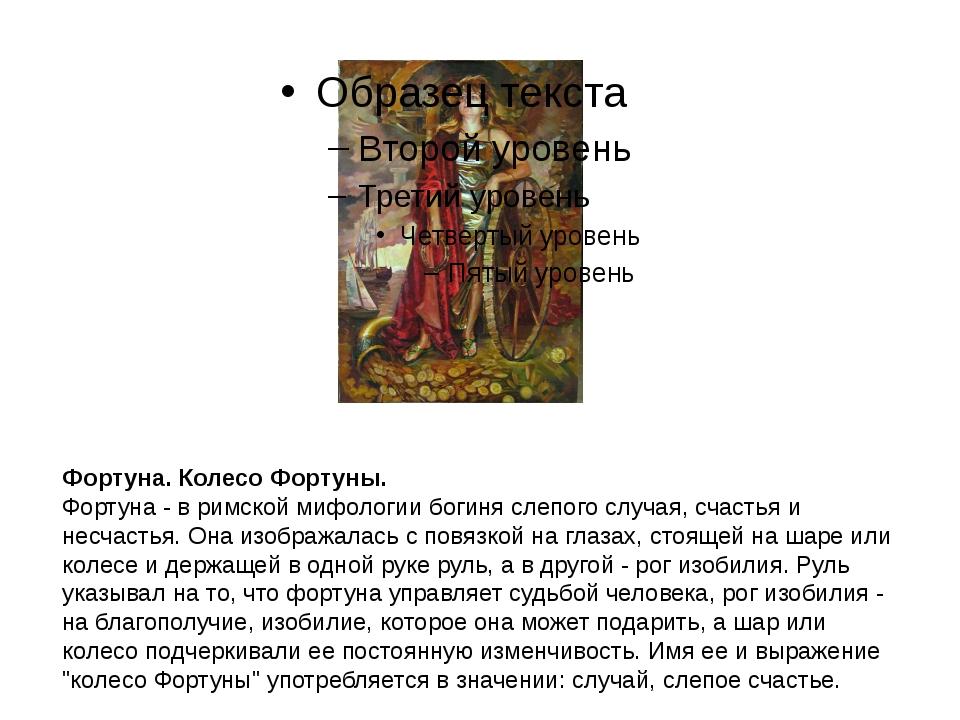 Фортуна. Колесо Фортуны. Фортуна - в римской мифологии богиня слепого случая,...