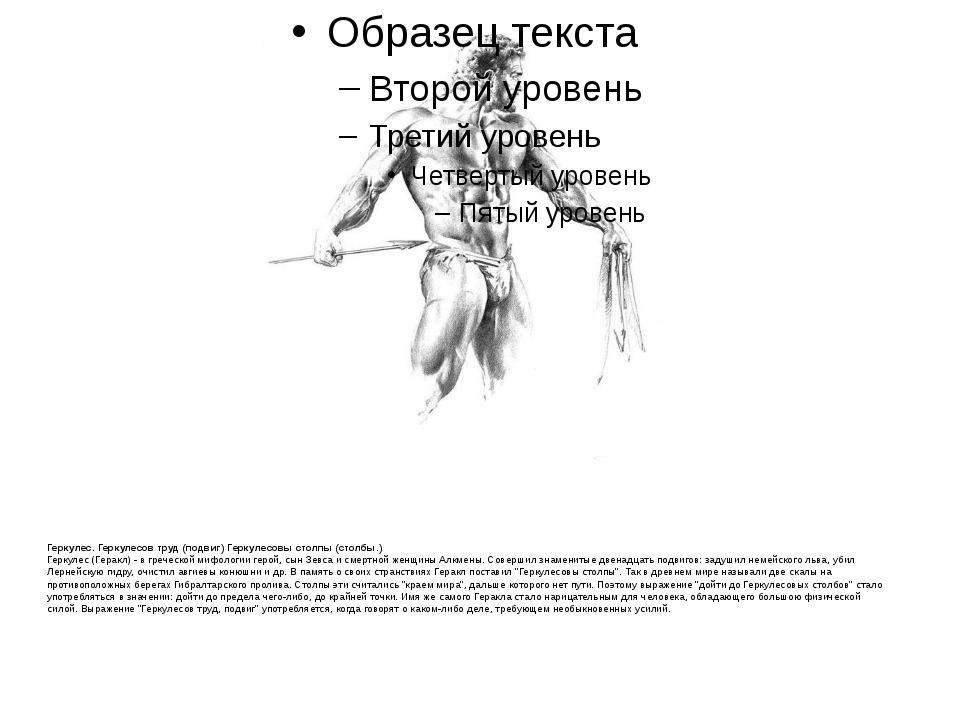 Геркулес. Геркулесов труд (подвиг) Геркулесовы столпы (столбы.) Геркулес (Гер...