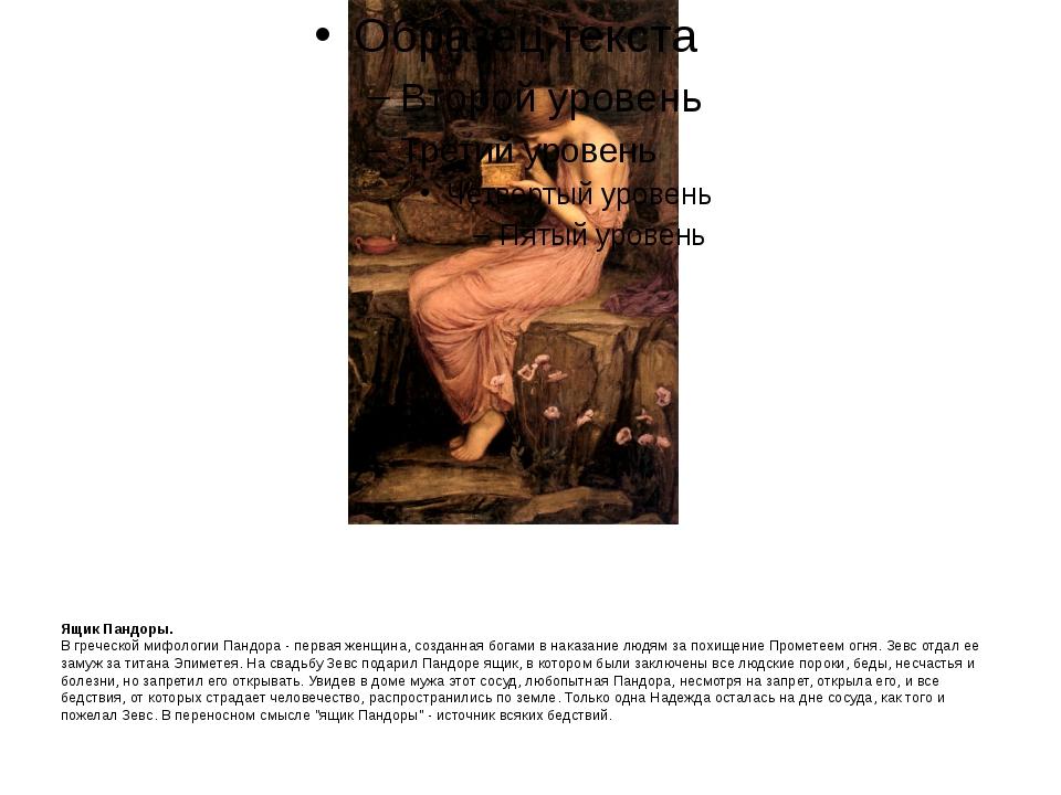 Ящик Пандоры. В греческой мифологии Пандора - первая женщина, созданная богам...