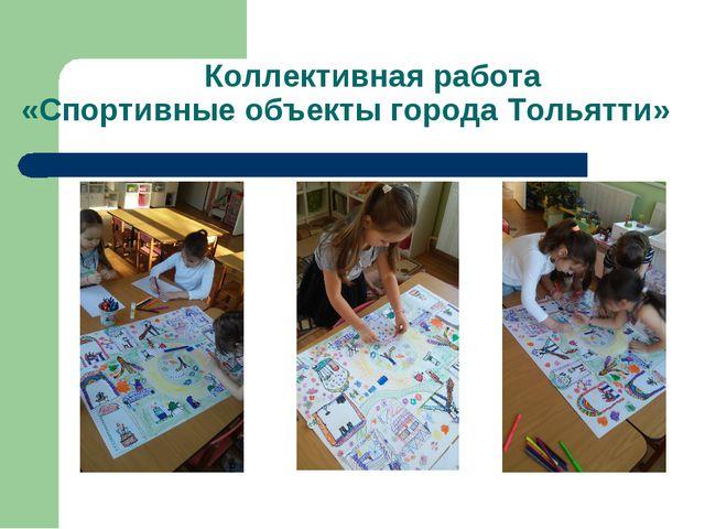 Коллективная работа «Спортивные объекты города Тольятти»