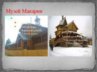 Музей Макарии