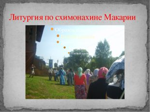 Литургия по схимонахине Макарии