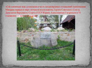 «Сей памятный знак установлен в честь неоднократных посещений схимонахини Мак