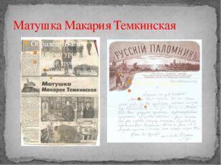 Матушка Макария Темкинская