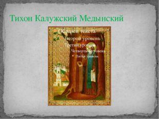 Тихон Калужский Медынский