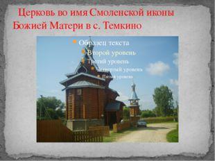 Церковь во имя Смоленской иконы Божией Матери в с. Темкино