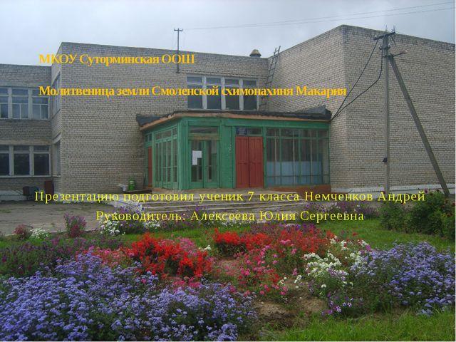 Презентацию подготовил ученик 7 класса Немченков Андрей Руководитель: Алексее...