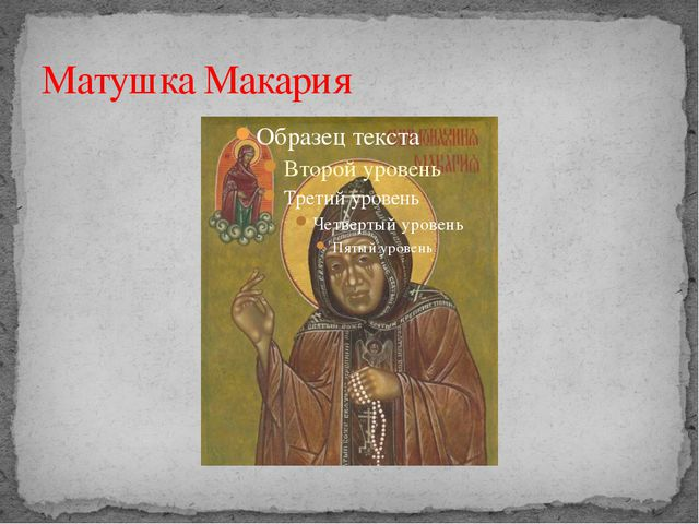 Матушка Макария