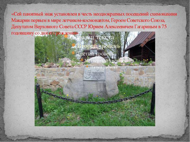 «Сей памятный знак установлен в честь неоднократных посещений схимонахини Мак...