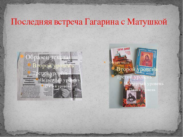 Последняя встреча Гагарина с Матушкой