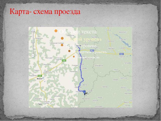 Карта- схема проезда