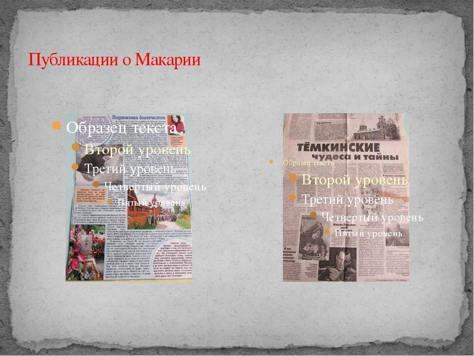 Публикации о Макарии