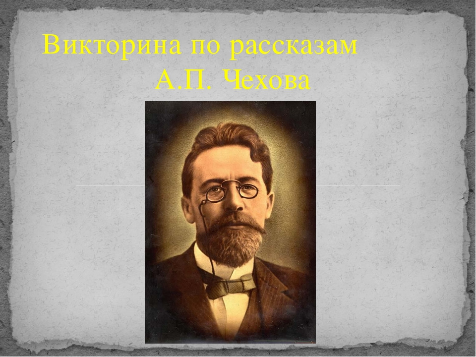 Викторина по рассказам А.П. Чехова