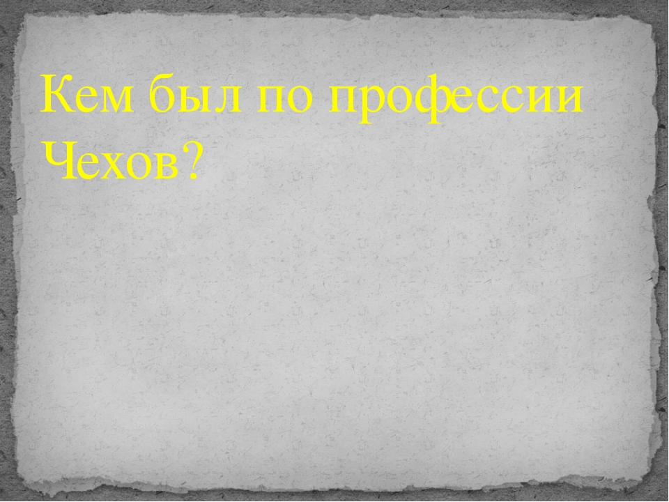 Кем был по профессии Чехов?