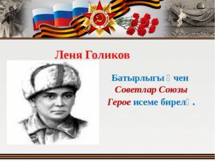 Батырлыгы өчен Советлар Союзы Герое исеме бирелә. Леня Голиков