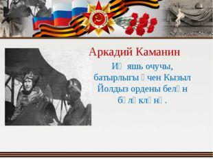 Аркадий Каманин Иң яшь очучы, батырлыгы өчен Кызыл Йолдыз ордены белән бүләк