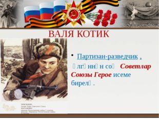 ВАЛЯ КОТИК Партизан-разведчик , үлгәннән соң Советлар Союзы Герое исеме бир