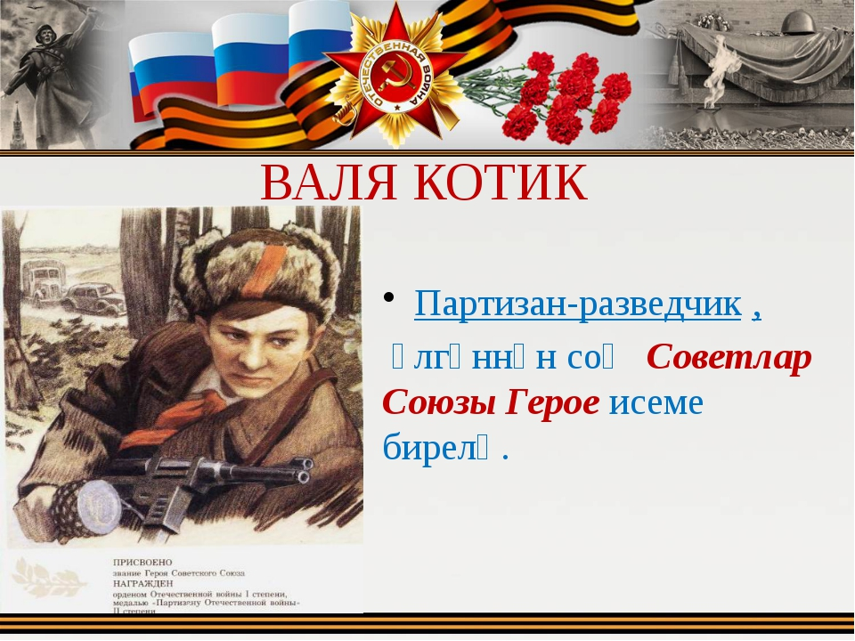ВАЛЯ КОТИК Партизан-разведчик , үлгәннән соң Советлар Союзы Герое исеме бир...