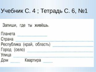 1) Учебник С. 4 ; Тетрадь С. 6, №1