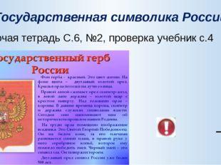 Государственная символика России Рабочая тетрадь С.6, №2, проверка учебник с.
