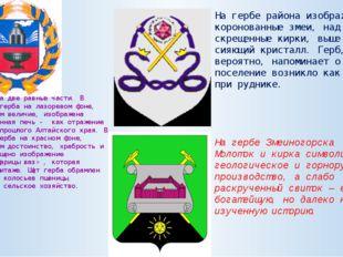 На гербе района изображены две коронованные змеи, над ними скрещенные кирки,