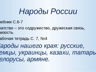 Народы России Учебник С.6-7 Братство – это содружество, дружеская связь, близ