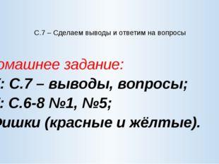 С.7 – Сделаем выводы и ответим на вопросы Домашнее задание: У: С.7 – выводы,