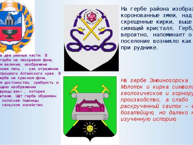 На гербе района изображены две коронованные змеи, над ними скрещенные кирки,...