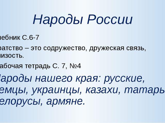 Народы России Учебник С.6-7 Братство – это содружество, дружеская связь, близ...