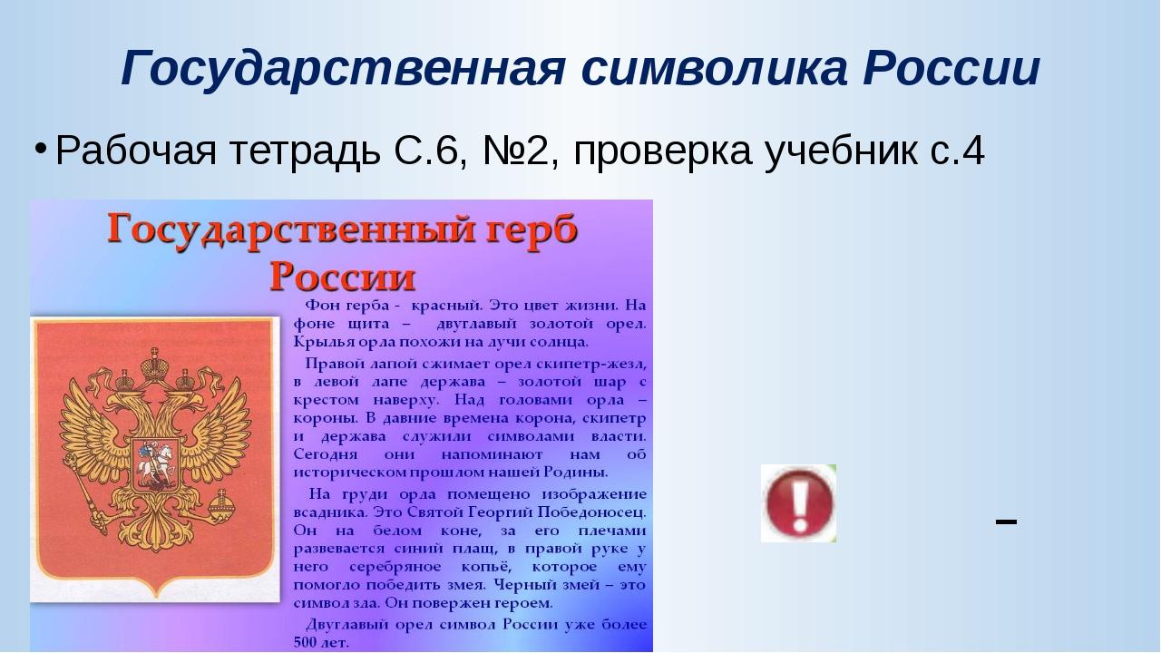 Государственная символика России Рабочая тетрадь С.6, №2, проверка учебник с....