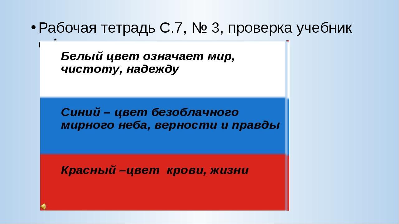 Рабочая тетрадь С.7, № 3, проверка учебник с.4