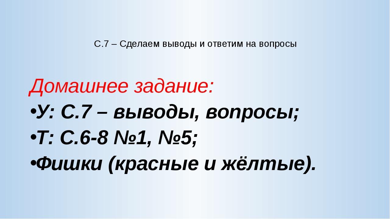 С.7 – Сделаем выводы и ответим на вопросы Домашнее задание: У: С.7 – выводы,...