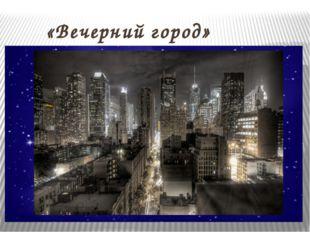 «Вечерний город»