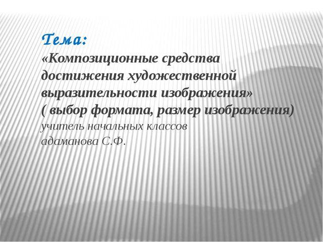 Тема: «Композиционные средства достижения художественной выразительности изоб...