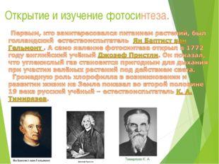 Открытие и изучение фотосинтеза.