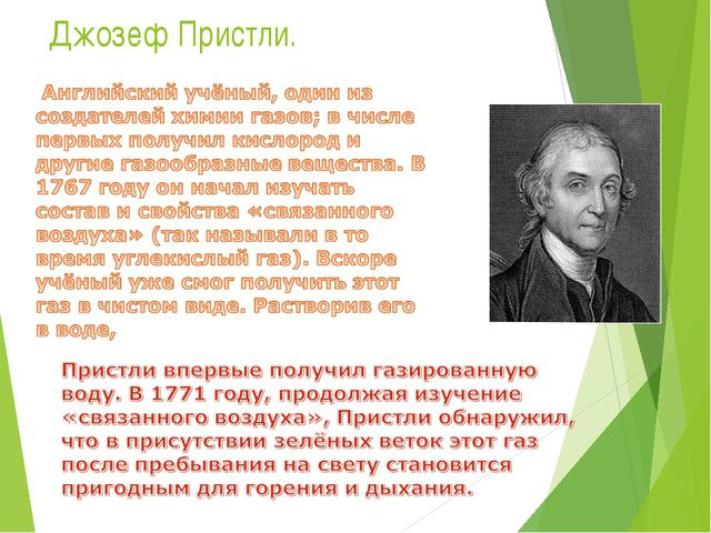 Джозеф Пристли.