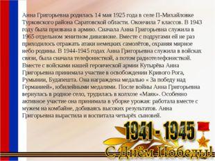 Анна Григорьевна родилась 14 мая 1925 года в селе П-Михайловке Турковского ра