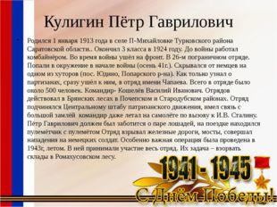 Кулигин Пётр Гаврилович Родился 1 января 1913 года в селе П-Михайловке Турков