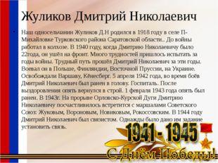 Жуликов Дмитрий Николаевич Наш односельчанин Жуликов Д.Н родился в 1918 году