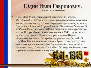 Юдин Иван Гаврилович. (записано со слов ветерана) Юдин Иван Гаврилович родилс