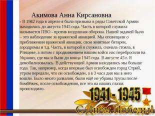 - В 1942 года в апреле я была призвана в ряды Советской Армии находилась до а