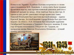 Воевал я на Украине. В районе Полтавы встретился со своим односельчанином М.В