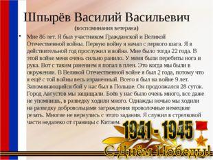 Шпырёв Василий Васильевич (воспоминания ветерана) Мне 86 лет. Я был участнико