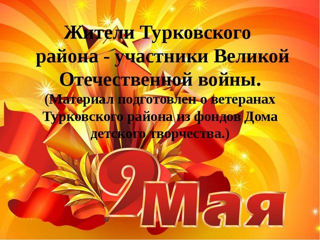 Жители Турковского района - участники Великой Отечественной войны. (Материал...