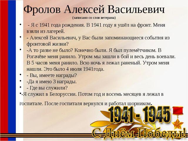 Фролов Алексей Васильевич (записано со слов ветерана) - Я с 1941 года рождени...