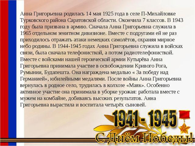 Анна Григорьевна родилась 14 мая 1925 года в селе П-Михайловке Турковского ра...