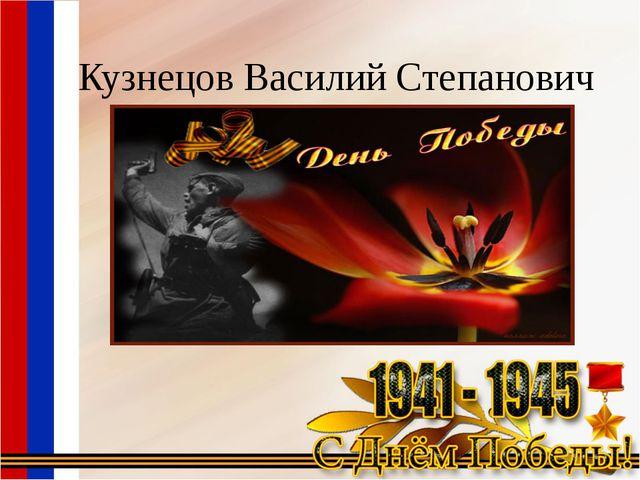 Кузнецов Василий Степанович